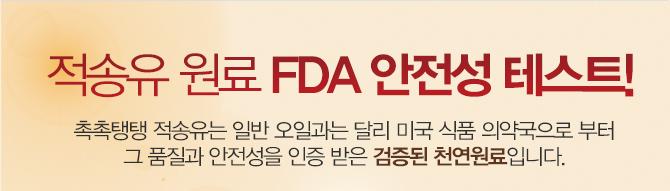 적송유 원료 FDA 안전성 테스트! 촉촉탱탱 적송유는 일반 오일과는 달리 미국 식품 의약국으로 부터  그 품질과 안전성을 인증 받은 검증된 천연원료입니다.